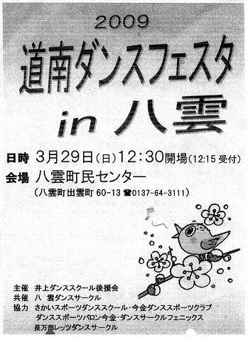 090329yakumo1