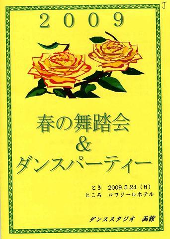 090524dancehakodate