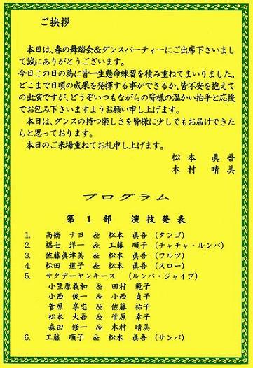 090524dancehakodate2-1