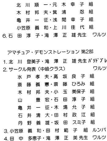 090614takizawa3