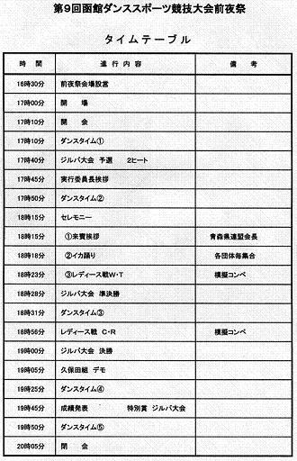 090627zenyasai2