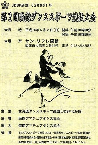 20020602cop1