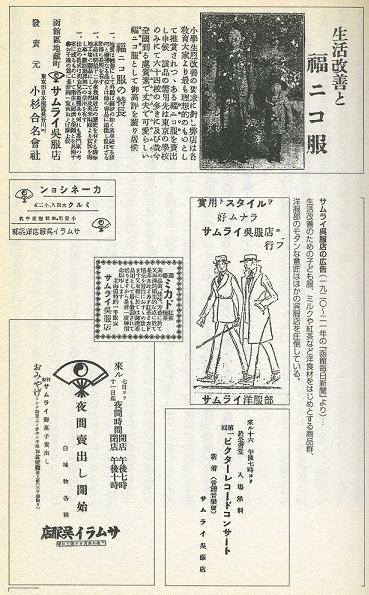 1920samurai