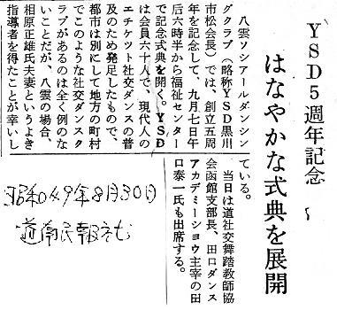 19740830dounanminpo1