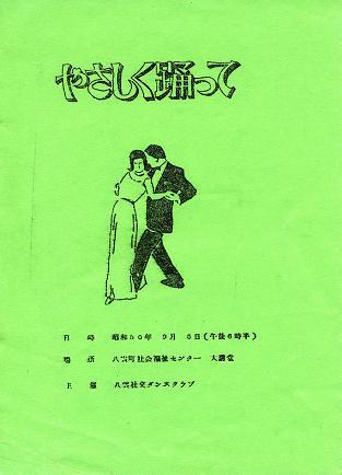 19750906yakumo1