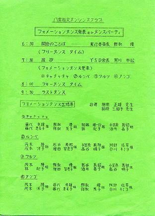 19750906yakumo2