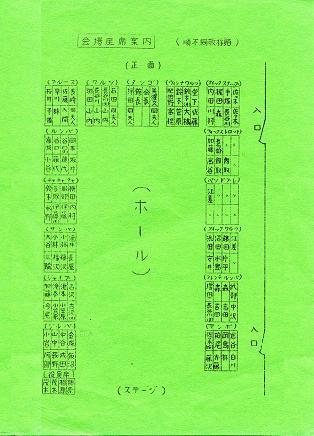 19750906yakumo3