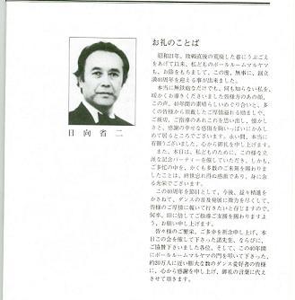 19860613himukai13