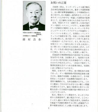 19860613himukai3