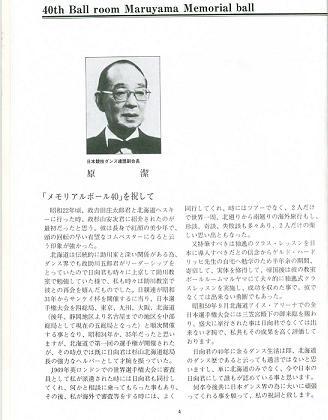 19860613himukai4