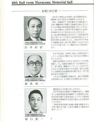 19860613himukai6