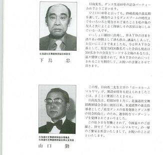 19860613himukai7