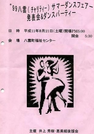 19990821yakumo1