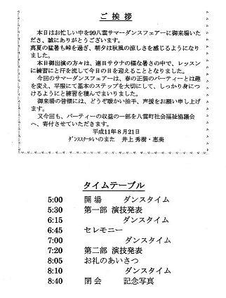 19990821yakumo2