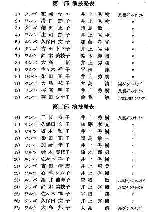 19990821yakumo3