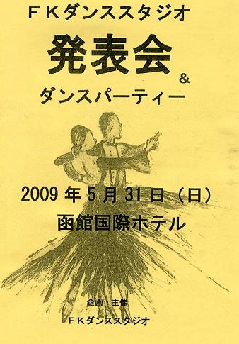 20090531FK1