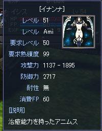 イナンナ51