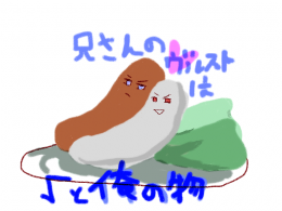 はみ だし子 †お芋ぷまい!!†