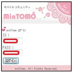 MinTOMOログイン画面