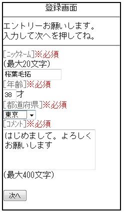 ぐるみんモバイル 登録画面1