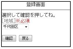 ぐるみんモバイル 登録画面2