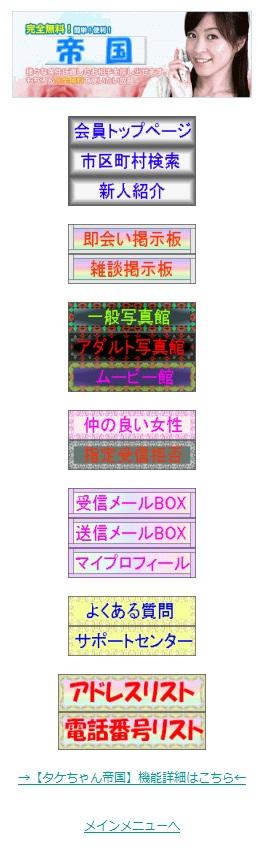 ティアラ タケちゃん帝国利用コンテンツ