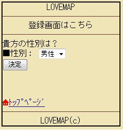 LOVEMAP登録過程1