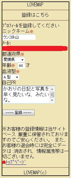 LOVEMAP登録過程2