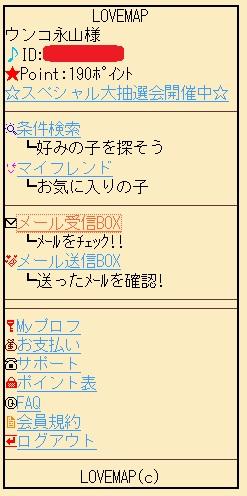 LOVEMAP ログイン画面