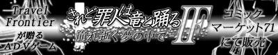 banner_sareryu.jpg