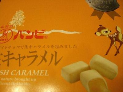 バンビ生キャラメル