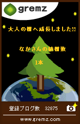 グリムス1本目植樹