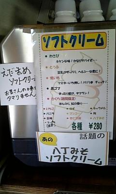 ソフトクリームのメニュー
