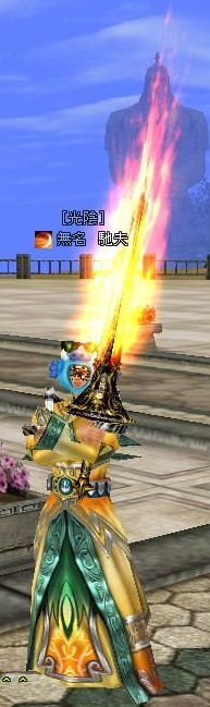 火龍剣の私
