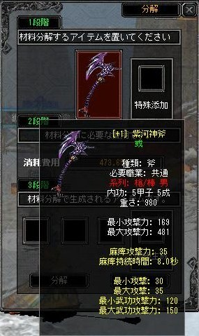 シカ斧が!!