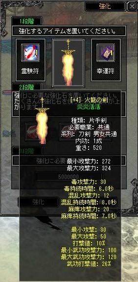 火龍剣の強化4