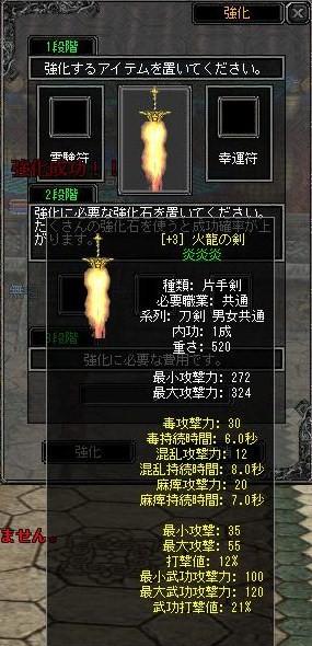 3炎成功!!
