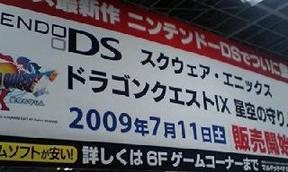 ドラクエ9発売!