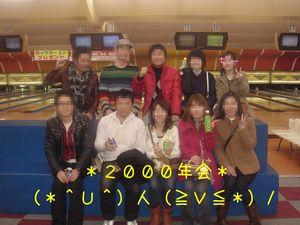 2000年会