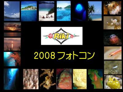 20080605.jpg