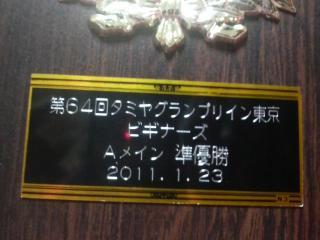 20110124162425_convert_20110125000909.jpg