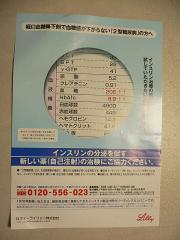折り込み広告(表)