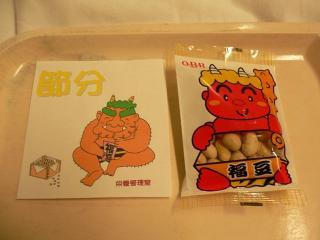 夕食の福豆