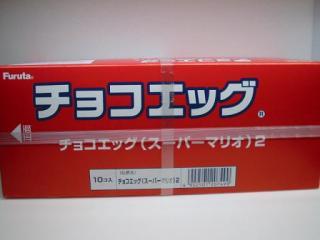 チョコエッグ スーパーマリオ2