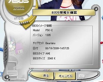 BIOS1305.jpg