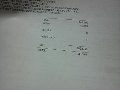 2009042822470000.jpg