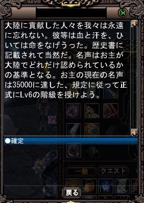 20090314(6階級達成)