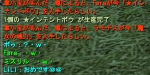 20090322(インテントつくったときのログ1)