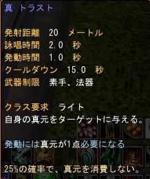 20090324(真トラスト)