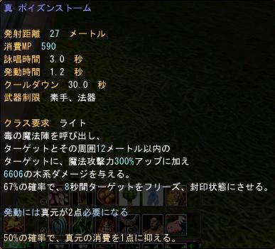 20090324(真ポイズンストーム)